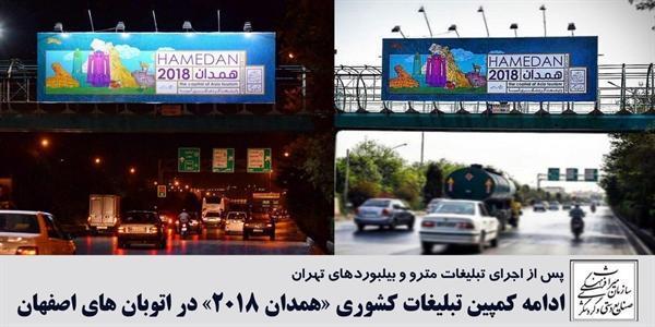 پای همدان2018 به فلات مرکزی ایران باز شد