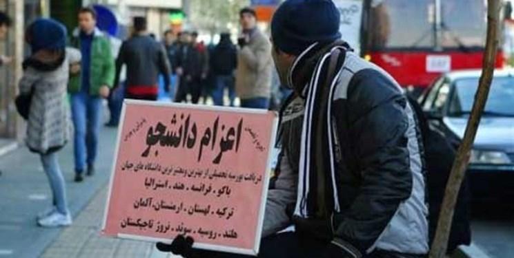 هفت موسسه غیرمجاز اعزام دانشجو و یک موسسه مجاز پلمپ شدند