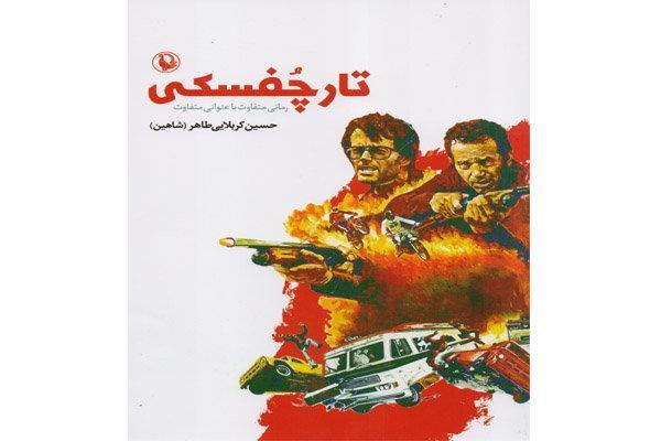 تارچفسکی در کتابفروشی ها، داستان بلندی از یک فیلم ساز