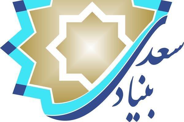 بنیاد سعدی میزبان فارسی آموزان تونسی و قطری