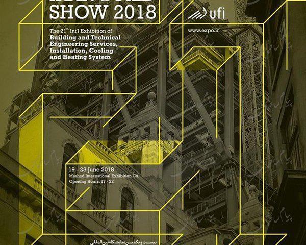 نمایشگاه بین المللی صنعت ساختمان مشهد 97