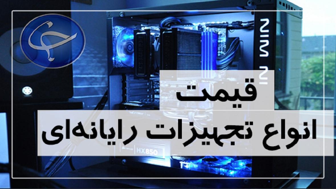 آخرین قیمت انواع تجهیزات رایانه ای در بازار (12 خرداد)