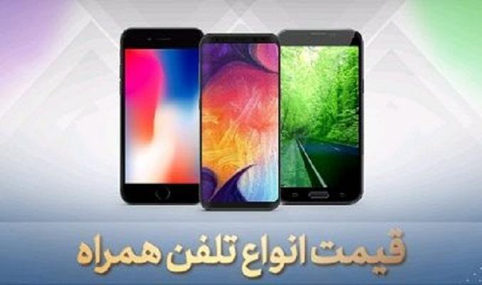 قیمت گوشی موبایل، امروز 26 خرداد 99