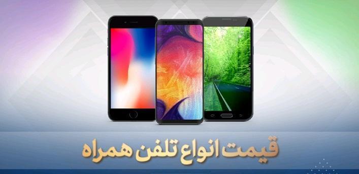قیمت انواع گوشی موبایل، امروز 26 مرداد 99