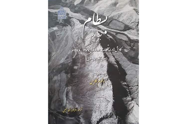 بسطام؛ مرجعی مهم برای مطالعه تاریخچه کاوش ها در منطقه تاریخی چایپاره