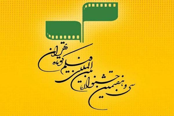 اعلام آمار آثار ارسالی به جشنواره فیلم کوتاه تهران