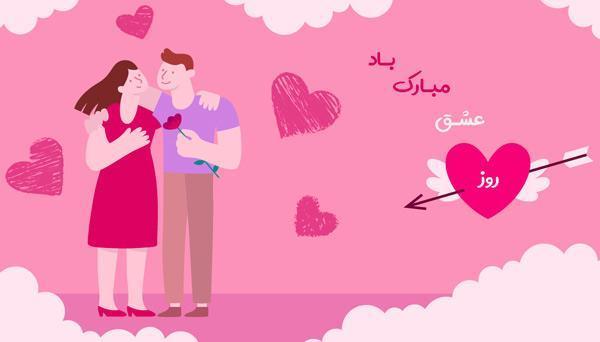 جشن روز عشق با منوی مخصوص خبرنگاران