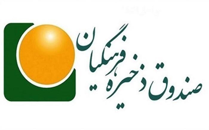 اختصاص 5 درصد سهم دولت به اعضای صندوق ذخیره فرهنگیان