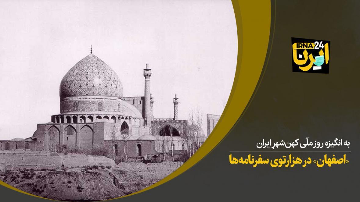 خبرنگاران اصفهان در هزارتوی سفرنامه ها