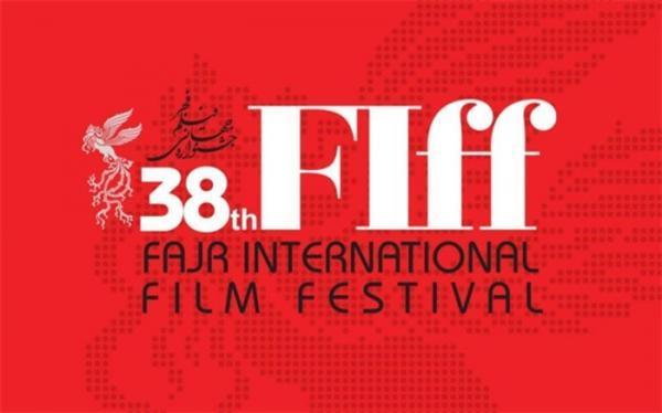 مهلت ثبت نام جشنواره جهانی فیلم فجر تمدید شد