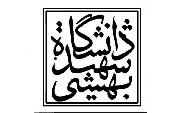 تمدید مهلت ثبت نام دوره دکتری بدون آزمون دانشگاه شهید بهشتی