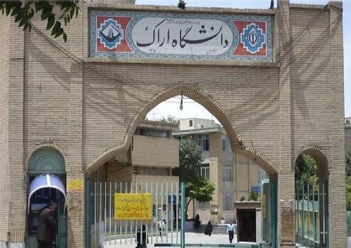 ثبت نام از داوطلبان مصاحبه آزمون دکتری دانشگاه اراک از 1 خرداد شروع می گردد