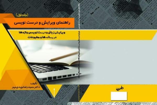انتشار جلد نخست کتاب راهنمای ویرایش و درست نویسی